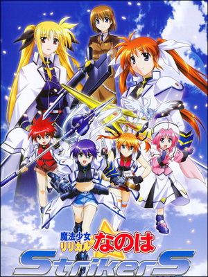 ชื่อ : magical girl lyrical nanoha strikers