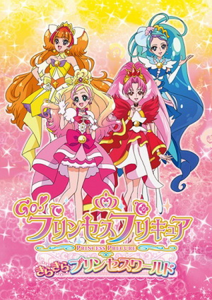 Go! Princess Precure (Season 12)