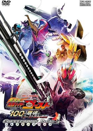 Kamen Rider Ghost The Movie : The 100 Eyecons and Ghost s Fateful Moment