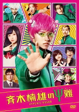 Saiki Kusuo no Psi nan (Live action)(Movie)