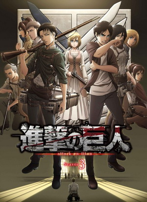 Shingeki no Kyojin Season 3 (Attack on Titan Season 3) ผ่าพิภพไททัน ภาค3